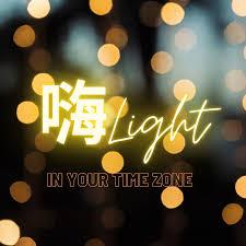 嗨Light