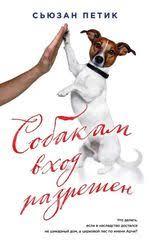 <b>Собакам вход</b> разрешен: роман <b>Петик</b> Сьюзан | Буквоед ISBN ...