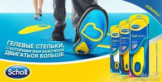 Стельки шоль <b>Scholl GelActiv</b> Work — купить в Красноярске ...