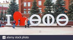 28 APRIL 2018, <b>UFA</b>, RUSSIA: <b>I love</b> city of <b>UFA</b> caption in city park ...