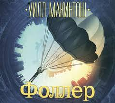 Книга <b>Фоллер</b> Уилл <b>Макинтош</b> купить от 355 руб., скачать, читать ...