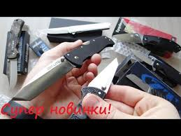 Распаковка КРУТЫЕ НОВИНКИ ножей! Unboxing 2020 - YouTube