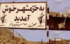 خرمشهر همیشه آزاد