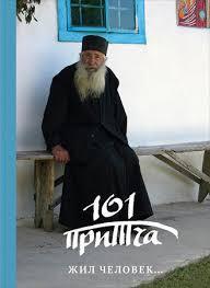 Жил человек… <b>Сборник христианских притч</b> и сказаний – читать ...