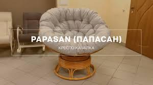 Papasan <b>Swivel Rocker Кресло</b>-<b>качалка</b> - YouTube