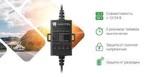 <b>NAVITEL SMART</b> BOX MAX – универсальный <b>контроллер</b> ...