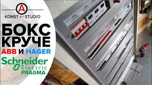 <b>Schneider Electric</b> Pragma <b>бокс</b> - обзор | KonstArtStudio - YouTube