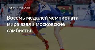Восемь <b>медалей чемпионата мира</b> взяли московские самбисты ...