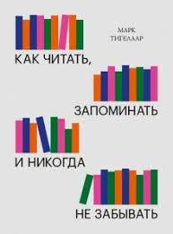 """Книга: """"<b>Как читать</b>, <b>запоминать</b> и никогда не забывать"""" - Марк ..."""