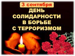 Картинки по запросу день солидарности в борьбе с терроризмом
