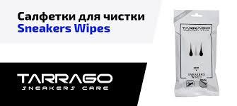 Очищающие влажные <b>салфетки</b> <b>Sneakers</b> Wipes Tarrago