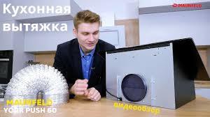 Кухонная <b>вытяжка MAUNFELD YORK PUSH</b> - YouTube