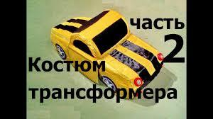 <b>Костюм трансформера</b> 2 часть - Машина - YouTube
