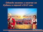 кавказская одежда магазин