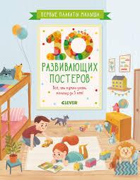 """<b>Книга</b> """"<b>Первые</b> плакаты малыша. 10 развивающих постеров ..."""