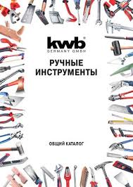 <b>kwb</b> ручные инструменты общий каталог 2015 by <b>kwb</b> Germany ...