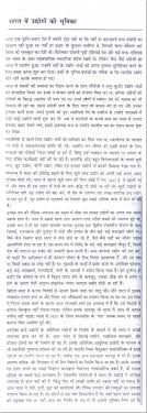 essay on the role of industries in in hindi