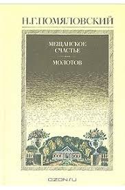 Отзывы о книге <b>Мещанское счастье</b>. <b>Молотов</b>. Рассказы (сборник)