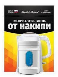 Экспресс - очиститель <b>накипи Master</b> Boiler для электрочайников ...