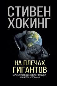 Мир Стивена <b>Хокинга</b> - серия <b>книг</b> издательства <b>АСТ</b>