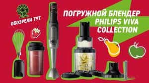 <b>Погружной блендер Philips</b> Viva Collection - YouTube