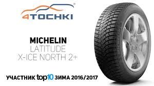 Зимняя <b>шина MICHELIN Latitude X-Ice</b> North LXIN2+ на 4 точки ...