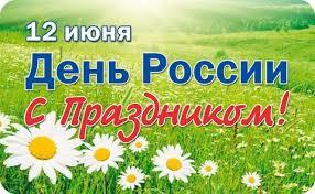 Картинки по запросу фото на день россии