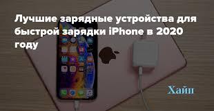 Лучшие <b>зарядные устройства</b> для быстрой зарядки iPhone в ...