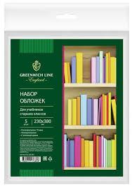 Купить <b>Greenwich Line Набор обложек</b> для учебников старших ...