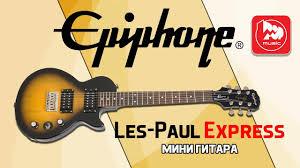 Уменьшенная <b>электрогитара EPIPHONE Les</b> Paul Express ...