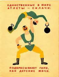 Цирковой плакат: лучшие изображения (65) | Плакат, Цирк и ...