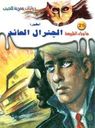 Popular Ahmad Khaled Tawfeek Books - 6006837
