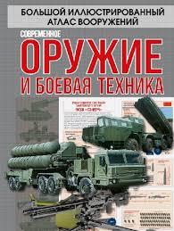 <b>Современное</b> оружие и боевая техника Ликсо <b>Вячеслав</b> ...