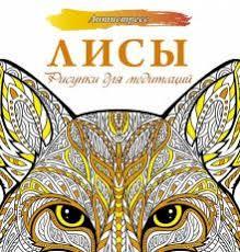 """Книга: """"Лисы. Рисунки для медитаций"""" - Анна Секирина. Купить ..."""