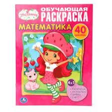 <b>Обучающая раскраска</b>. Земляничка. Математика. <b>УМКА</b> 182956 ...
