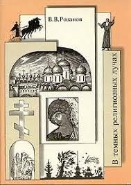 """Книга """"В <b>темных</b> религиозных лучах"""" — купить в интернет ..."""