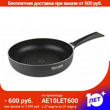 <b>Сковорода Rondell</b> ARABESCO, <b>26 см</b> - купить недорого <b>в</b> ...