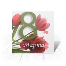 "<b>Открытка</b> ""на <b>8</b> Марта"" #2646802 от Apfelbaum - <b>Printio</b>"