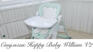<b>Стульчик</b> для кормления <b>Happy Baby</b> William V2 - обзор - YouTube