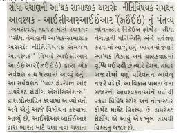 nirmal gujarat essay in gujarati an error occurred