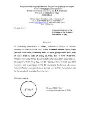 Letter Of Invitation For Uk Visa TemplateVisa Invitation Letter To A Friend Example Application Letter Sample PDFfiller