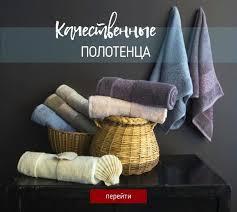 Destella.ru - лучший текстиль для дома