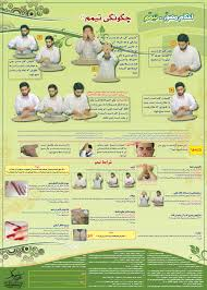 Image result for رساله مصور نماز