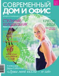 Современный дом и офис №8 (август 2012) PDF by pop cip - issuu