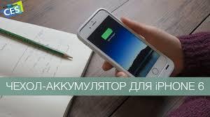 <b>Чехол</b>-<b>аккумулятор</b> для iPhone 6 и 6 Plus #WylsaCES2015 ...