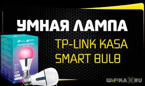 Умная LED <b>Лампа</b> от <b>TP</b>-<b>Link</b> - <b>Kasa</b> Smart Light Bulb KL130 ...