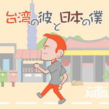 台湾の彼と日本の僕
