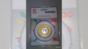 <b>Ночник</b> Smartbuy <b>push light</b> купить в Ярославской области с ...