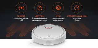 Умный дом - <b>Робот</b>-<b>пылесос Xiaomi Mi</b> Robot Vacuum Cleaner