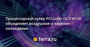 Процессорный <b>кулер PCCooler</b> OC3 W120 объединяет ...